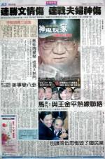 讀中國時報有感