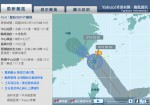 Yahoo!奇摩的動態颱風資訊
