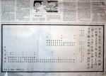 從現代集團老太夫人訃聞看韓國漢文化遺跡