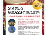 如何增加中國大陸觀光客來台?LG有答案!