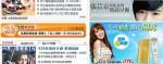 安能辨我是雌雄?台灣入口網站首頁雙星版位比一比
