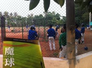 魔球與美和中學棒球隊照片