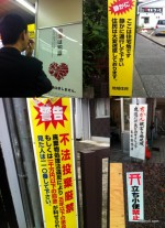 充滿警告的東京