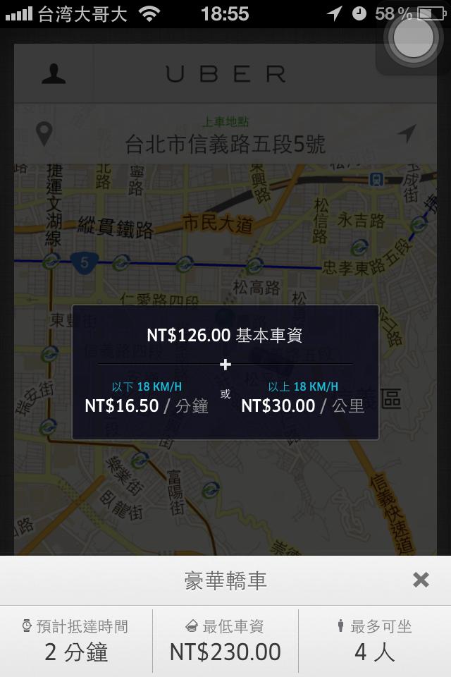 Uber 的基本車資