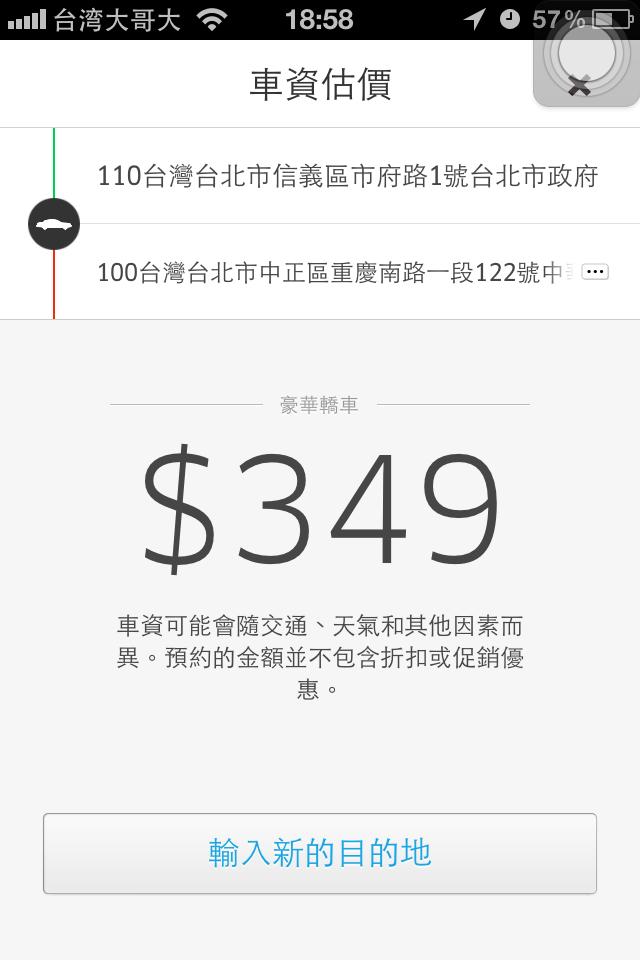 Uber 預估車資
