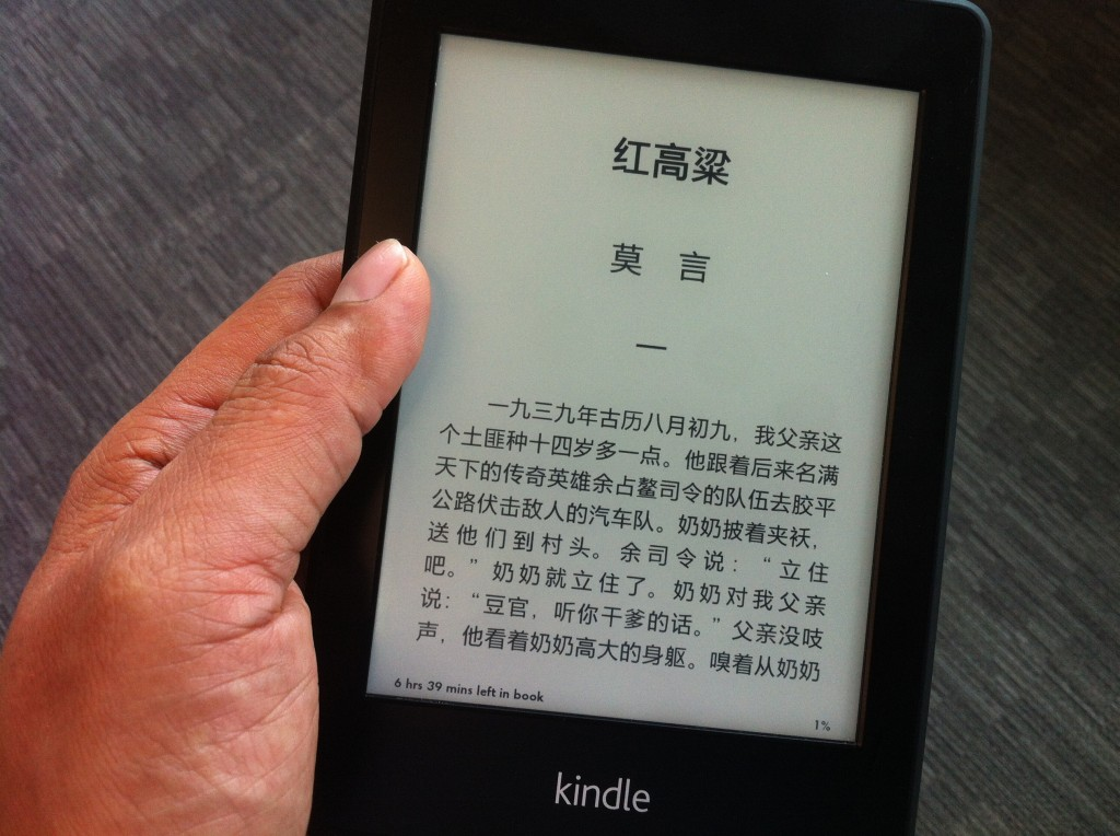 用Amazon Kindle Paperwhite看莫言的紅高粱