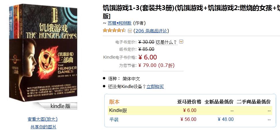 Amazon中國的特價Kindle版飢餓遊戲