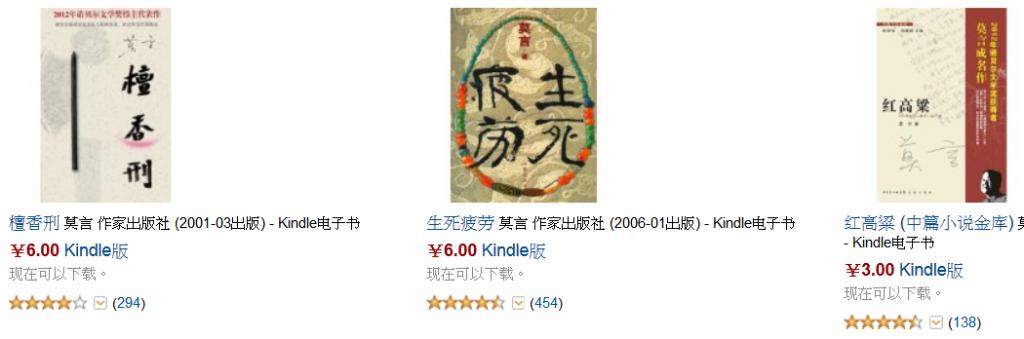 莫言在Amazon中國的Kindle版作品