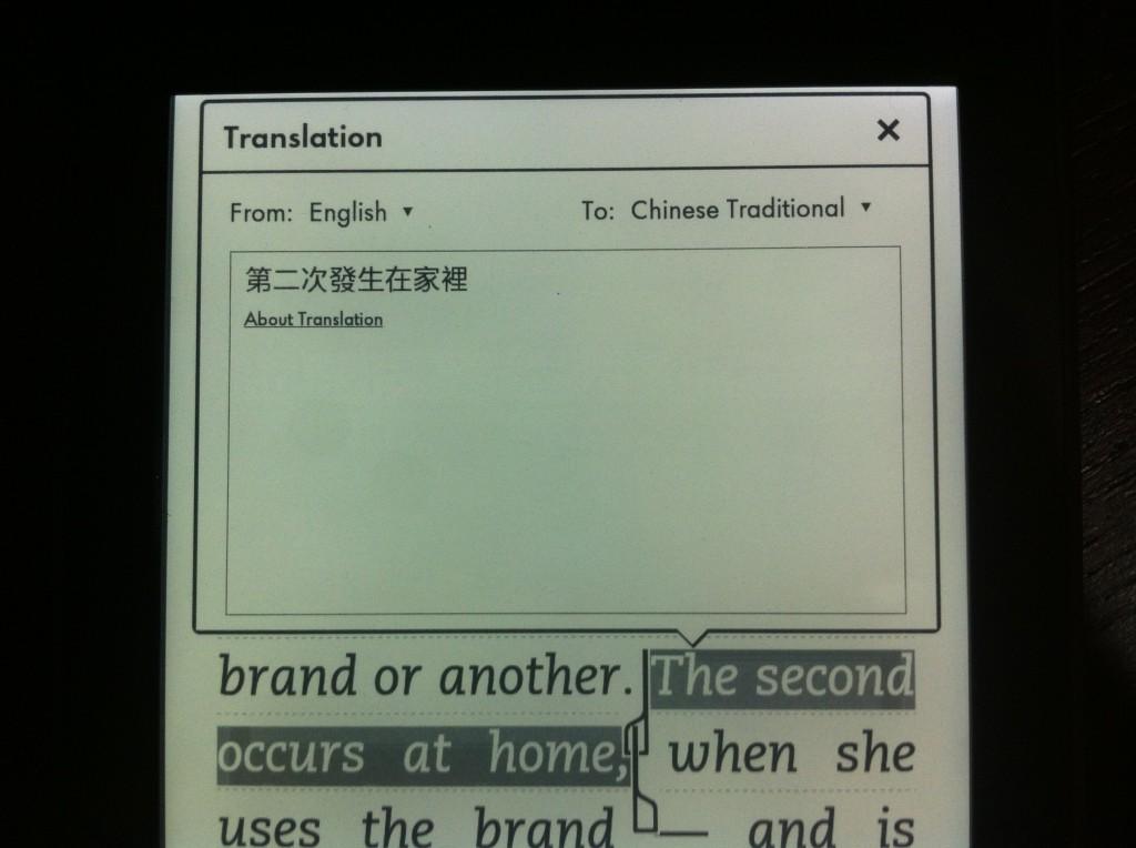 Kindle Paperwhite 2 的英翻中