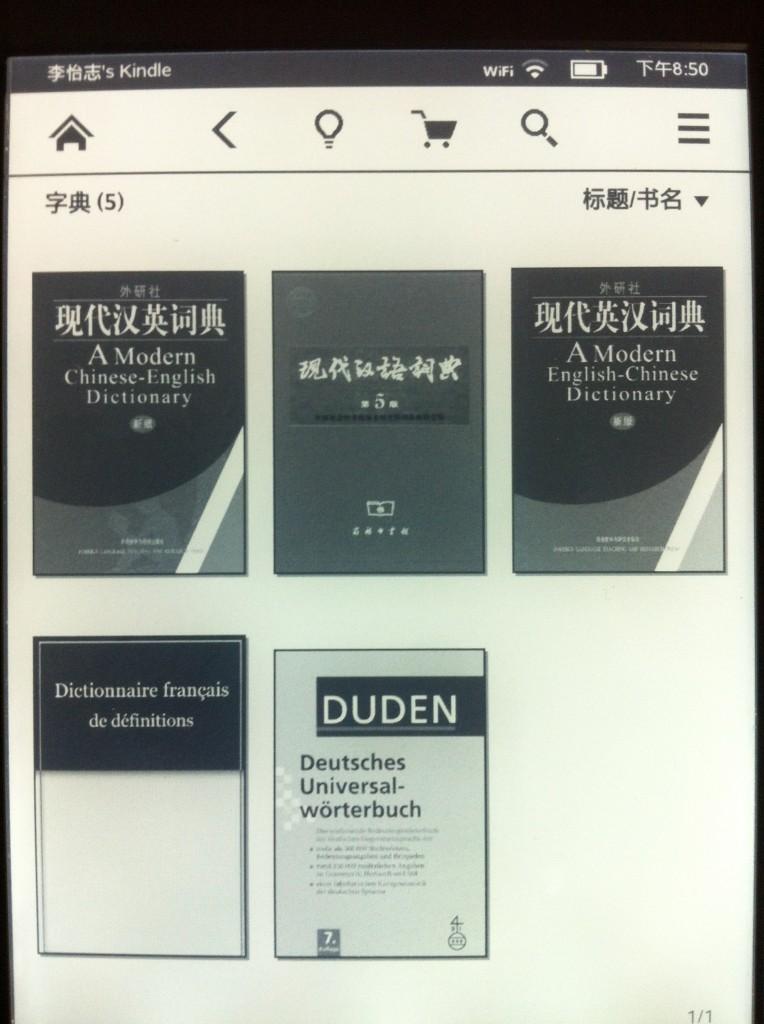 Kindle各種免費字典