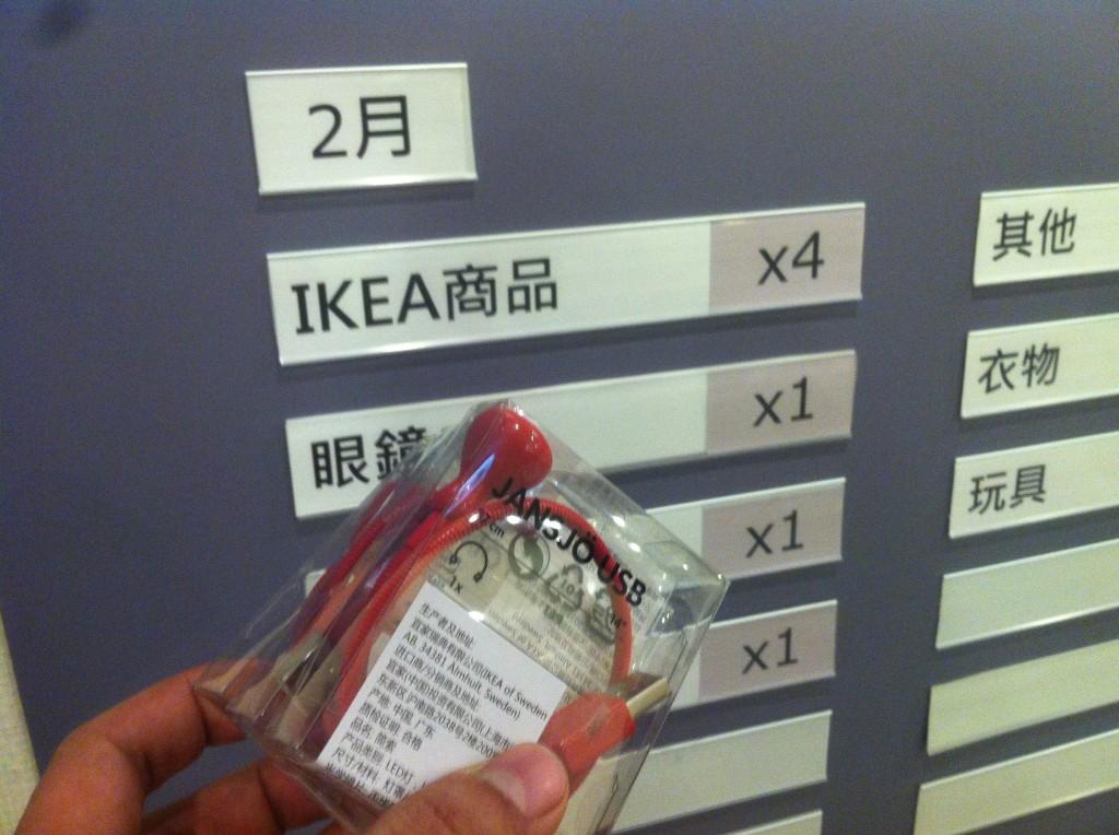 失而復得的IKEA USB燈