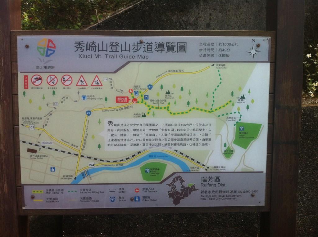 秀崎山登山步道