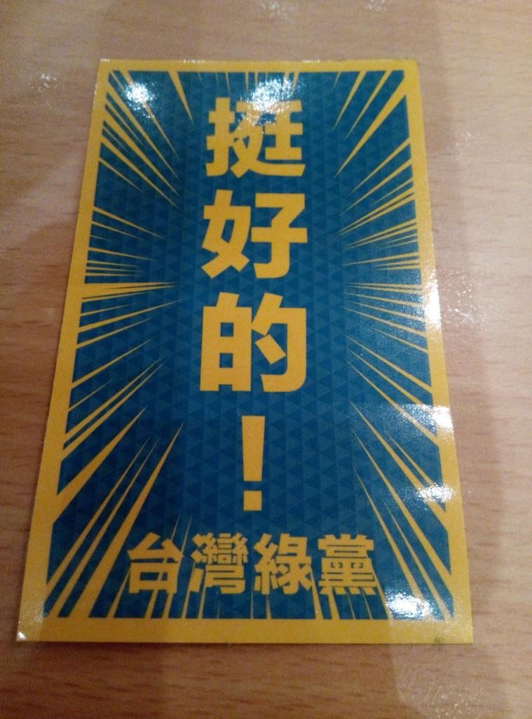 2014年台灣綠黨的口號貼紙,挺好的