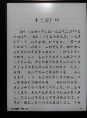 21世紀資本論中文版自序